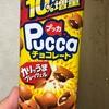 明治 プッカ チョコレート 10%増量 食べてみました。