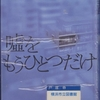 東野圭吾の『嘘をもうひとつだけ』を読んだ