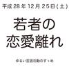 第14回 ゆるい言語活動のすゝめ(平成28年12月24日)