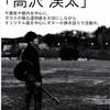 【店長Blog vol.14】「ガラス職人シンガーソングライター」高沢渓太さんご来店!