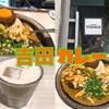 【荻窪】『吉田カレー』のルールを解説!怯まずに美味しいカレーに辿りつくために注意すべきポイント