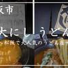 【松阪】「大西うどん」のカレーうどんを食べてきた【メニュー・定休日・値段・おすすめ】