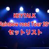 """KEYTALK """"Rainbow road Tour 2018"""" セットリストまとめ"""