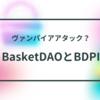 DPIの構成トークンを債権トークンに置き換えたBDPIとBasketDAOの概要