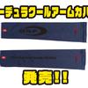 【O.S.P】肌触り感がとても良いUVケアアイテム「コーデュラクールアームカバー」発売!