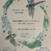 8/6. 羽ばたきの朝へ  〜滝乃川学園チャリティコンサート〜