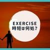 【Exercise3】時短は何処(いずこ)?