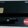 【雑記】オリコカード・ザ・ポイント(mastercard)の審査と届くまでの日数【入会ポイントの使い道】