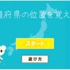 都道府県の位置を覚えるゲーム