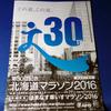 北海道マラソンの参加案内が届いた!…ので、振り返ってみた5年間、そして今年に賭ける思い