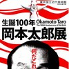 「生誕100年 岡本太郎展」が開かれている