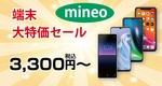 【mineo キャンペーン】スマホ端末大特価セール&月額料金割引!