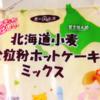 【HM】十勝麦の風工房『北海道小麦 全粒粉ホットケーキミックス』簡単に何か作れておいしいのでおすすめ