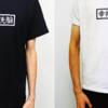 幸福洗脳Tシャツの値段、評判は?オリラジ中田がANNで売るTシャツがヤバい!