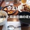 【やよい軒】本日発売「回鍋肉と麻婆豆腐の定食」夏に熱くてうまい定食はこれだ!