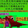 立憲民主党の減税で彼方此方どんどんザクザク削除されて、悲鳴を上げる日本人のアニメーションの怪獣の福島編(2)