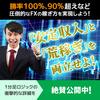【FX トレード手法】勝率100%を実現するトレード方法を公開!