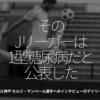 946食目「そのJリーガーは1型糖尿病だと公表した」J1神戸 セルジ・サンペール選手へのインタビュー@デイリー