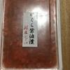 【ふるさと納税】北海道根室市より「鮭匠ふじい 絶品鮭づくし」