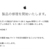 iPhone7を修理に出したら修理されずに戻ってきそうになりつつも修理された話2