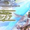 新キャラ「プレメア」登場!顕現にイスカ&ミュルス武器追加!