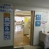 札幌開発総合庁舎 食堂 / 札幌市中央区北2条西19丁目 札幌開発総合庁舎 1F