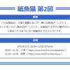 6月14日(日)開催「紙魚猫 第2回」でDJ配信をしました。