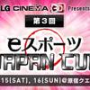 『eスポーツ JAPAN CUP』について思うこと