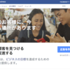 「facebook for business(Facebookビジネス)」の日本語版を読んでみました。