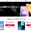 フラッグシップスマホ「OnePlus 7T」と「OnePlus 7T Pro」がGearBestから新発売!クーポンで安い!