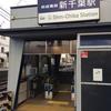 新しくないけど、新千葉駅です(^o^)