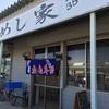 柏市で刺身定食が食べたい 「めし家」に行ってみた(柏市公設卸売市場内)