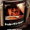 映画『トゥルーマン・ショー』評価&レビュー【Review No.293】