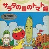 今PC9801のサラダの国のトマト姫[5インチ版]というゲームにとんでもないことが起こっている?