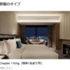 ホテルのサブスク?!1万円以下で高級ホテルにも泊まれる!