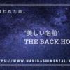 """音楽に救われた話。 """"美しい名前"""" THE BACK HORN"""