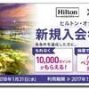 ヒルトンVISAカードの新規入会で8万マイルやハワイ宿泊券が貰えるキャンペーン