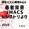 【JMACS関連】JMACSレジストリより患者背景について分かりやすくまとめてみた