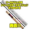 【シマノ】マックスウェイト80gのスピニングロッド「ワールドシャウラ ドリームツアーエディション2754R-5」発売!