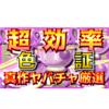 【ポケモン剣盾】真作ヤバチャの色違い厳選を超効率で出来る「シンボル連鎖」