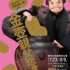文楽 7・8月大阪公演『金壺親父恋達引』国立文楽劇場