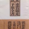 1992.03 巨泉の重賞競走予想全書