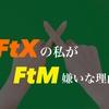 【LGBT】FtXの私が、FtMが嫌いな理由