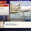 牝馬3冠挑戦直前でまさかの・・・!白毛!Siyouni産駒!ファールレーザー(Swtich版ダービースタリオン111)