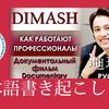 """【書き起こし】Part3/ディマシュ ミッション""""Daididau"""""""