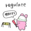 インスタ映え英語部×TOEIC|「regulate」ってどんな意味?使い方は?