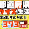 【都道府県クイズ生活】第373回(問題&解説)2020年6月6日