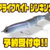 【HMKL】人気の5連結ミノーのシンキングモデル「アライブベイト シンキング」通販予約受付中!