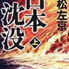 小松左京『日本沈没(上)』