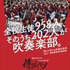 【野球・日本代表対決】侍ジャパン壮行試合を観戦。高校VS大学!!
